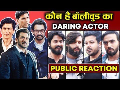 कौन है Bollywood का सबसे Daring Actor? | PUBLIC REACTION | Salman, Shahrukh, Aamir, Akshay Kumar