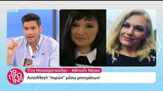 Peoplegreece.com- Αθηναΐς Νέγκα VS Τίνα Μεσσαροπούλου για μια εκπομπή