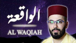سورة الواقعة بصوت القارئ هشام الهراز برواية حفص عن عاصم surah Alwaqiah hicham elherraz