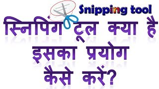 लैपटॉप या कंप्यूटर का ये जबरदस्त टूल आपको पता है क्या? what is snipping tool how to use it in Hindi