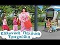 Το Τραμ | Ελληνικά Παιδικά Τραγούδια 🇬🇷| To Tram | Paidika Tragoudia