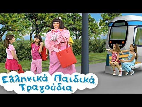 Το Τραμ   Ελληνικά Παιδικά Τραγούδια 🇬🇷  To Tram   Paidika Tragoudia thumbnail