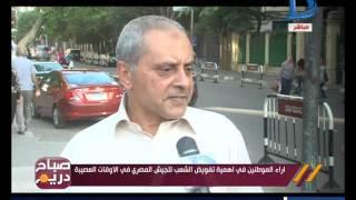 صباح دريم | أراء المواطنين في أهمية تفويض الشعب للجيش المصري في الأوقات العصيبة