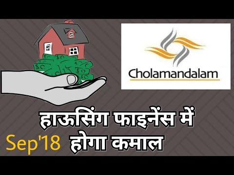 Cholamandalam Securities के Housing Finance Theme के 3 Multibagger Stock
