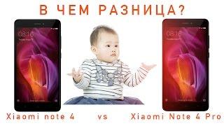 обзор Xiaomi Redmi Note 4 Pro Стоит ли переплачивать? Сравнение с Xiaomi redmi note 4