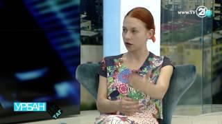 Урбан Таг - Теа Пупкова 11.07.2017