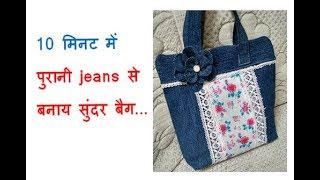 10 मिनट में पुरानी jeans से बनाय सुंदर बैग recycle old jeans to make shopping bag handbag