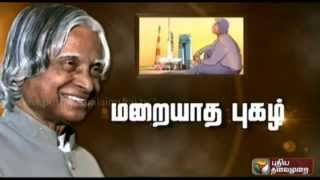 Flim Celebrities about Dr A.P.J Abdul Kalam spl video news 29-07-2015