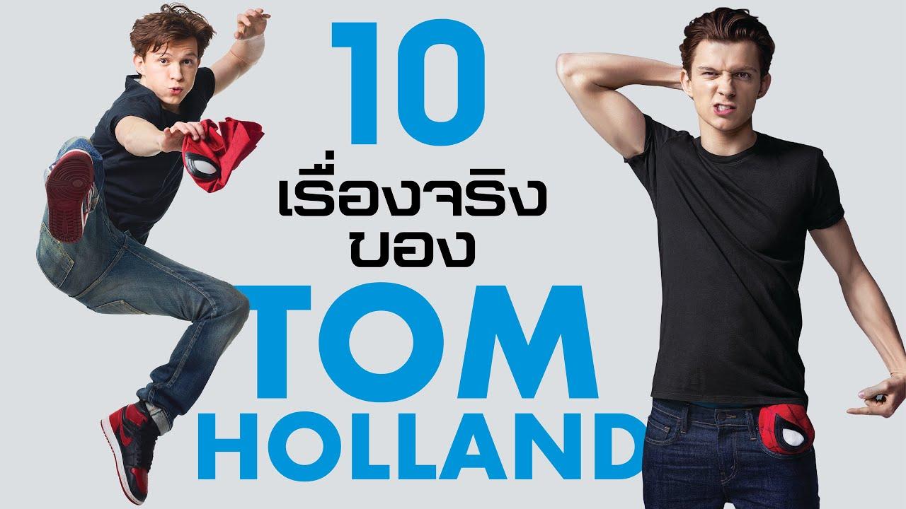 10 เรื่องจริงของ สไปเดอร์-แมน Tom Holland   บ่นหนัง