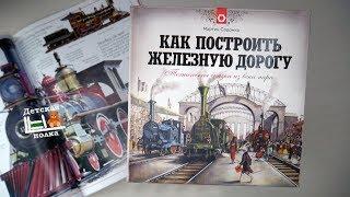 Как построить железную дорогу. М.Содомка 5+   Детская книжная полка