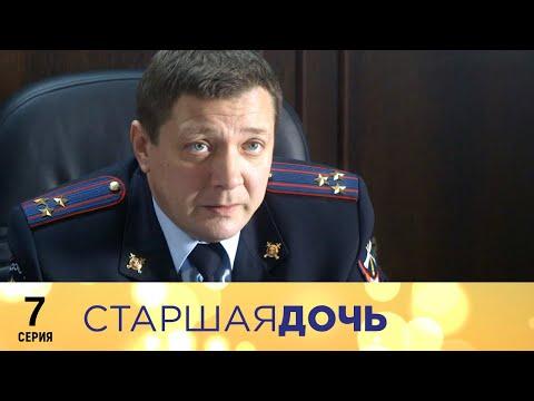 Старшая дочь | 7 серия | Русский сериал - Ruslar.Biz