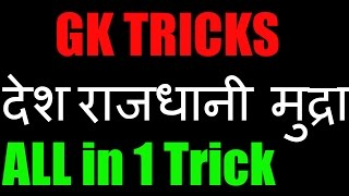 Tricks on ALL Countries Currency & Capital| देश राजधानी  मुद्रा