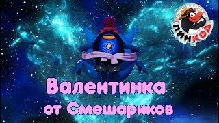 Download 💖Валентинка от Смешариков 💖 | Пин-Код. Смешарики Mp3 and Videos