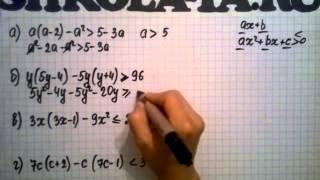 Алгебра 9 кл. Мордкович. Параграф 1.4.
