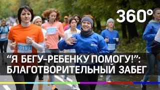 «Я бегу-ребенку помогу!»: благотворительный забег в Одинцове