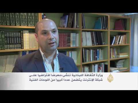 لبنان تنشئ معرضا افتراضيا على الإنترنت
