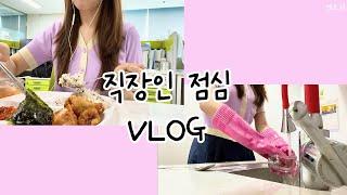 직장인 점심 브이로그, 밥 짓기, 전자렌지밥, 혼밥, …