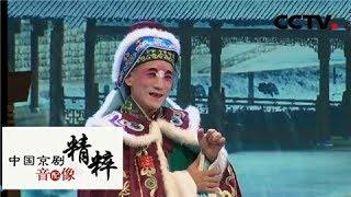 《中国京剧像音像集萃》 20190530 评剧《杜十娘》 2/2| CCTV戏曲