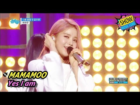 [Comeback Stage] MAMAMOO - Yes I am, 마마무 - 나로 말할 것 같으면 Show Music core 20170624