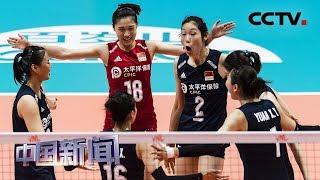 [中国新闻] 大逆转!中国女排连扳三盘 勇夺世界女排联赛中国香港站冠军 | CCTV中文国际