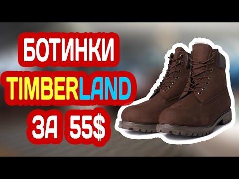 Новое поступление: Ботинки женские зимние. Timberland Fur Lined Boot.из YouTube · Длительность: 1 мин1 с  · Просмотров: 176 · отправлено: 21.01.2014 · кем отправлено: timberland-original.ru