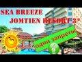 Отзывы отдыхающих об отеле Sea Breeze Jomtien Resort 3* г. Паттайя  (Тайланд) .Обзор отеля
