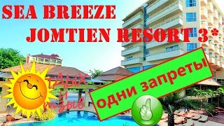 Отзывы отдыхающих об отеле Sea Breeze Jomtien Resort 3* г. Паттайя  (Тайланд) .Обзор отеля(Отель Sea Breeze Jomtien Resort 3* расположен в городе Паттайя в Тайланде. В видео подробно расскажем про данный отель..., 2016-01-13T16:00:16.000Z)