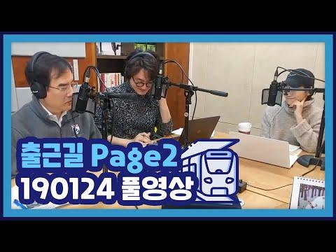 오늘 아침 Page2 / 19.01.24 / 김지윤, 곽상준