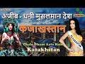 अजीब धनी मुसलमान देश // Kazakhstan Amazing Rich Country in Hindi