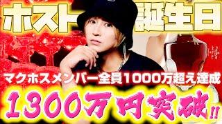 【衝撃】マクホスメンバー全員売上1000万超え達成!音速のシュウ1300万の裏事情とは?