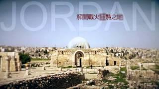 聖戰下的玫瑰城 - 聚焦約旦,5/1晚間十點,東森新聞