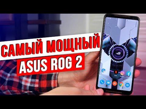 Обзор ASUS Rog Phone 2 / ТАКОГО КОМПЛЕКТА ЕЩЕ НЕ БЫЛО!