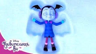 Удивительная Ви Мультфильм Disney Узнавайка Сезон 1 Серия 25