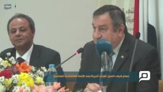 مصر العربية   عصام شرف: الصين انقذت أمريكا بعد الأزمة الاقتصادية العالمية