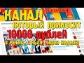 10 тысяч рублей с Youtube канала в месяц, через неделю / Как создать канал и зарабатывать деньги