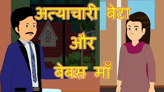 अत्याचारी बेटा और बेबस माँ   Hindi Cartoon Video Story for Children with Moral   हिन्दी कार्टून