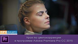 Урок по цветокоррекции в программе Adobe Premiere Pro CC 2015