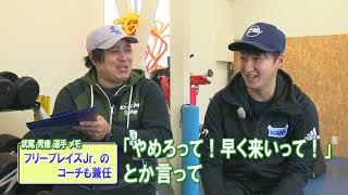 フリーブレイズインタビュー 「八戸が生んだシック・ハンド」背番号19番 FW 武尾秀康選手.