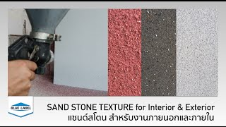 Natural Sand & Stone Texture by RHINOZ Sand Stone │ผนังแซนด์สโตนธรรมชาติ