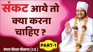 Sankat Aaye To Kya Karna Chahiye ? Motivational By Asang Dev Ji Maharaj Bangla Chaurah