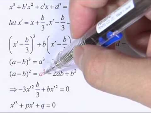 一元三次方程式的解法(上) | Doovi