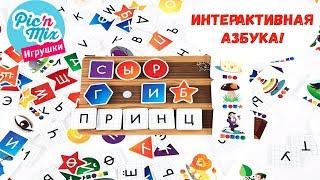 Интерактивная азбука Pic'n'mix. Умные липучки Пикнмикс. Видео с игрушками. Обзор обучающей игры.