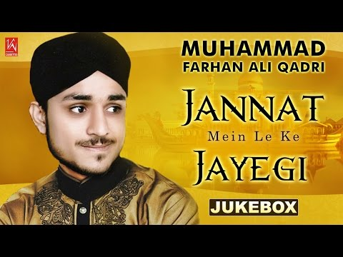 Mashallah Ramzan Mubarak Status 2018 - Best Naats 2018 New Collection | Farhan Ali Qadri Naats