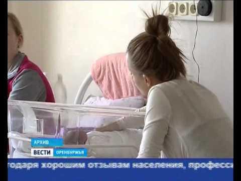 Оренбургский роддом признали лучшим в России