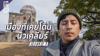 เมืองที่เคยถูกนิวเคลียร์ ฮิโรชิม่า   Hiroshima   Gowentgo