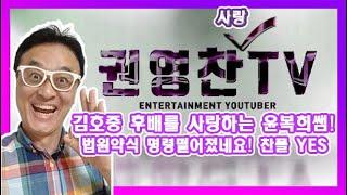 [권영찬 사랑TV] 김호중 후배를 사랑하는 윤복희쌤! …