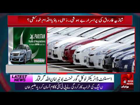 Import Cars Duty Free In Pakistan