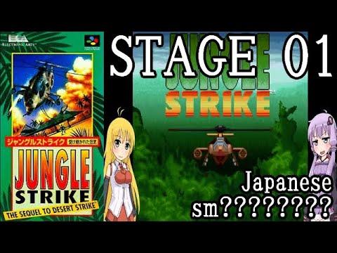 GN02_01.Jungle Strike Stage 01