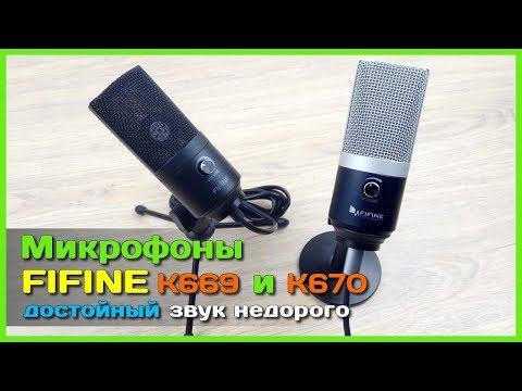 📦 Микрофон FIFINE K669 vs K670 - Битва КРУТЫХ микрофонов с АлиЭкспресс