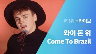 #Team워너 Live : 와이 돈 위 (Why Don't We) - Come To Brazil